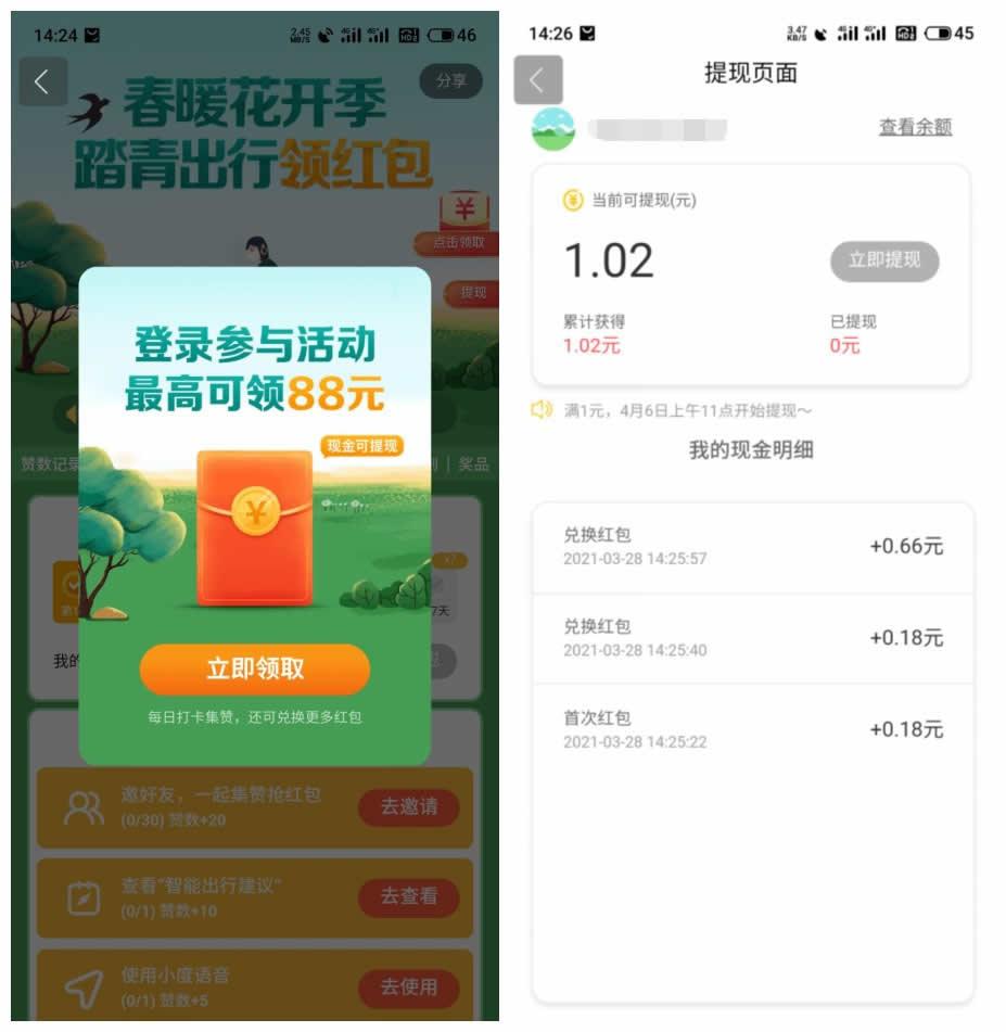 百度地图app集赞开宝箱领88元红包
