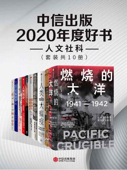 《中信出版2020年度好书-人文社科(套装共10册)》尤瓦尔·赫拉利, 戴维·范德默伦epub+mobi+azw3