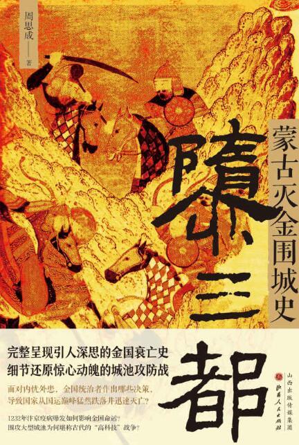 《隳三都:蒙古灭金围城史》周思成epub+mobi+azw3