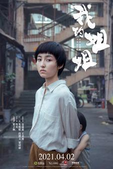 [电影推荐]我的姐姐 电影院4月2日上映