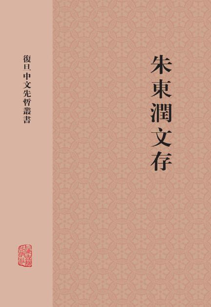 《朱东润文存(全二册)》朱东润epub+mobi+azw3