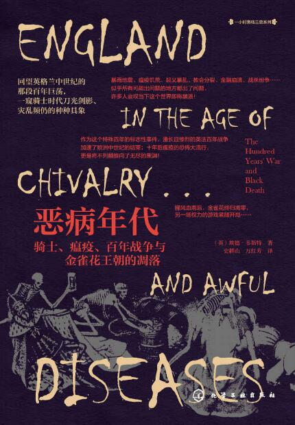 《恶病年代:骑士、瘟疫、百年战争与金雀花王朝的凋落》epub+mobi+azw3