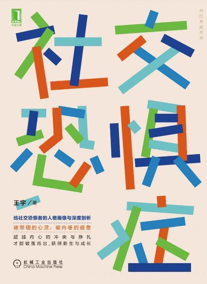 《社交恐惧症》王宇epub+mobi+azw3