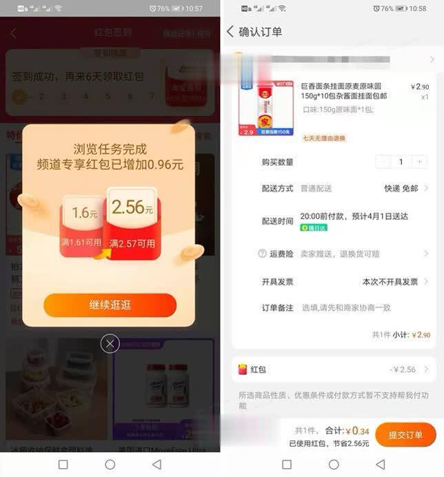 手机淘宝app-签到领膨胀红包-便宜买白菜