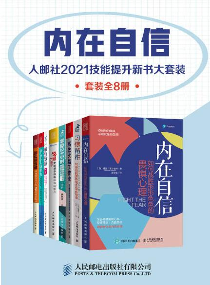 《内在自信:人邮社2021技能提升新书大套装(套装全8册)》epub+mobi+azw3