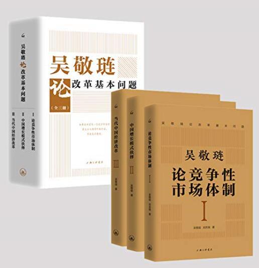《吴敬琏论改革基本问题》epub+mobi+azw3
