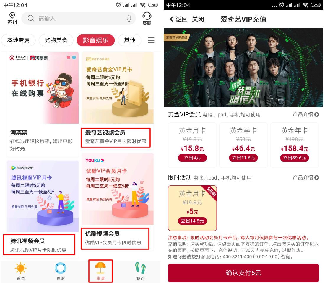 中国银行APP 5元购爱奇艺/优酷/腾讯视频月卡