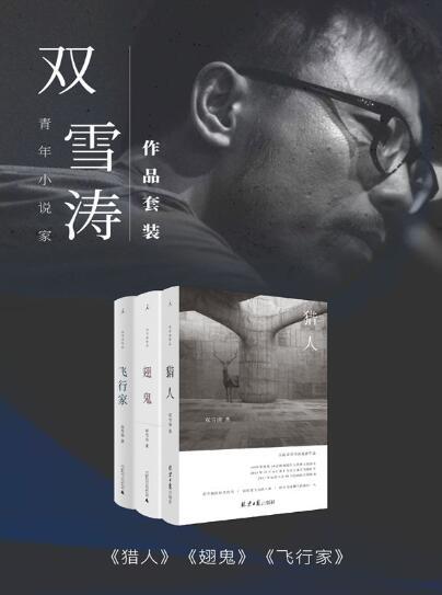 《青年小说家双雪涛作品套装(共3册)》epub+mobi+azw3