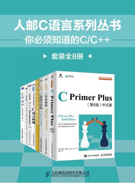 《人邮C语言系列丛书:你必须知道的C/C++(套装全8册)》epub+mobi+azw3