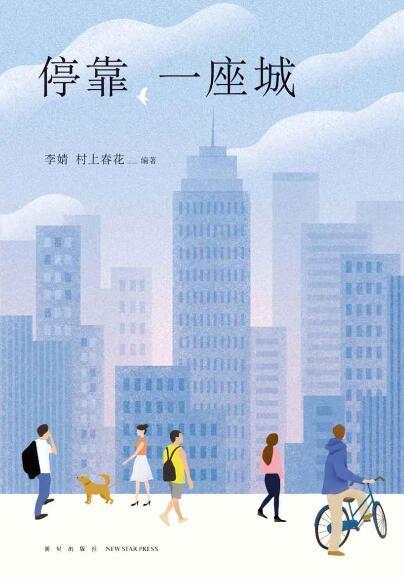 《停靠,一座城》李婧/村上春花epub+mobi+azw3