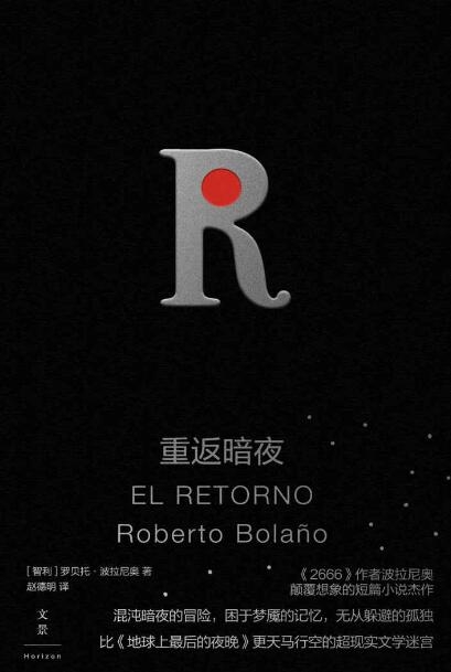 《重返暗夜》罗贝托·波拉尼奥epub+mobi+azw3