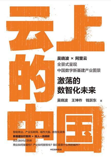 《云上的中国:激荡的数智化未来》吴晓波, 王坤祚epub+mobi+azw3