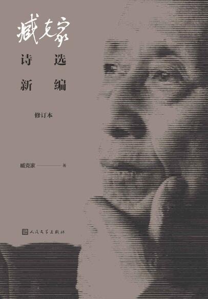《臧克家诗选新编(修订本)》epub+mobi+azw3