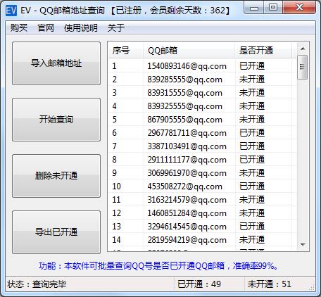 QQ邮箱地址查询