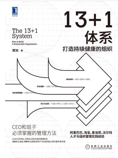 《13+1体系:打造持续健康的组织》黄旭epub+mobi+azw3