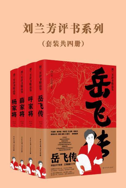《刘兰芳评书系列》刘兰芳/王印权epub+mobi+azw3