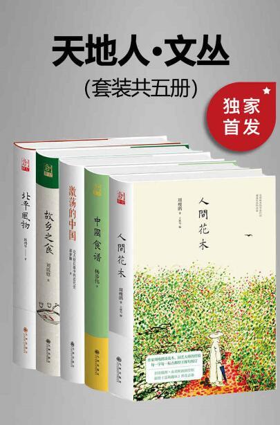 《九州·天地人文丛(套装共五册)》蒋梦麟/陈鸿年 epub+mobi+azw3