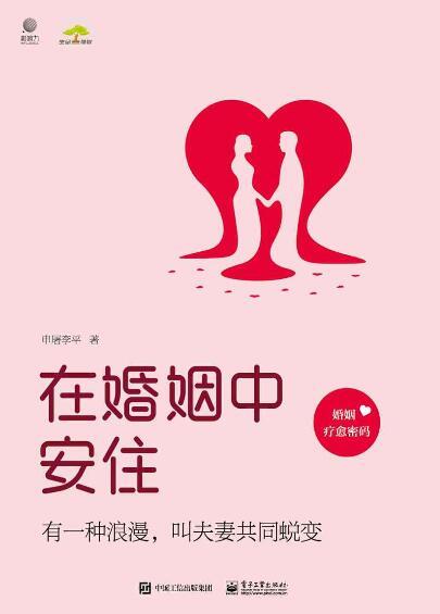《在婚姻中安住》申屠李平epub+mobi+azw3