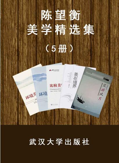 《陈望衡美学系列(套装5册)》艾略特·杜里奇/陈望衡epub+mobi+azw3
