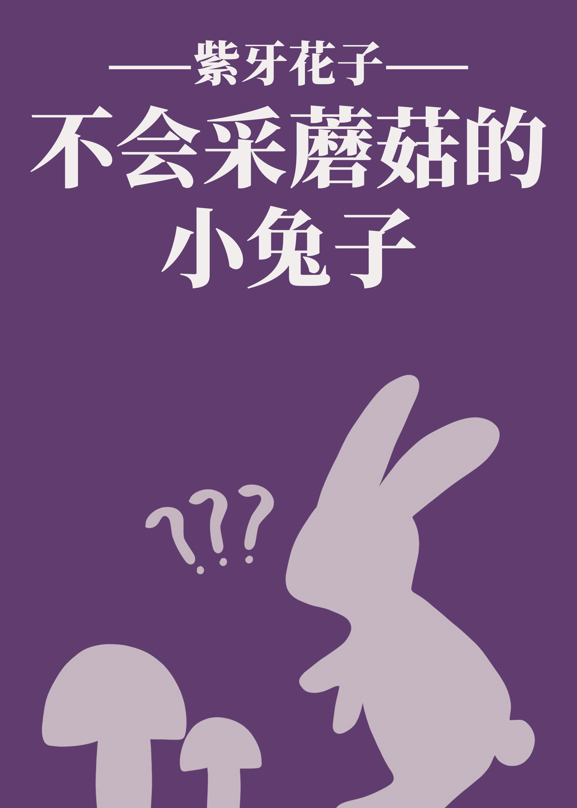 不會采蘑菇的小兔子