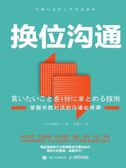 《换位沟通:掌握关键对话的沟通必修课》山本昭生epub+mobi+azw3