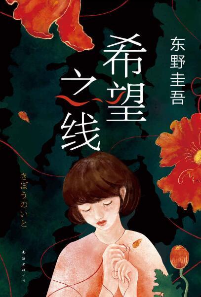 《希望之线》东野圭吾/张舟 epub+mobi+azw3
