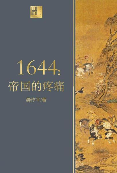 《1644:帝国的疼痛》聂作平epub+mobi+azw3