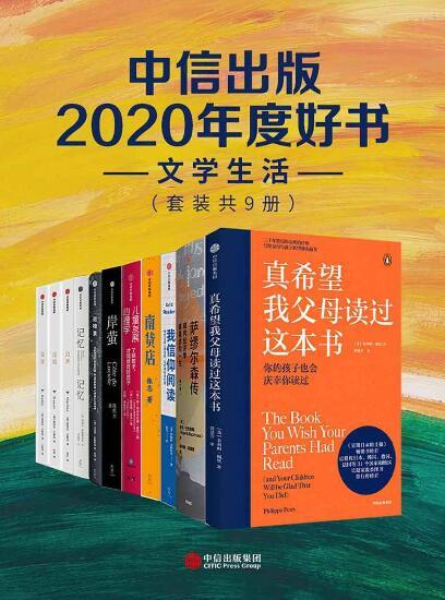 《中信出版2020年度好书-文学生活(套装共9册)》epub+mobi+azw3