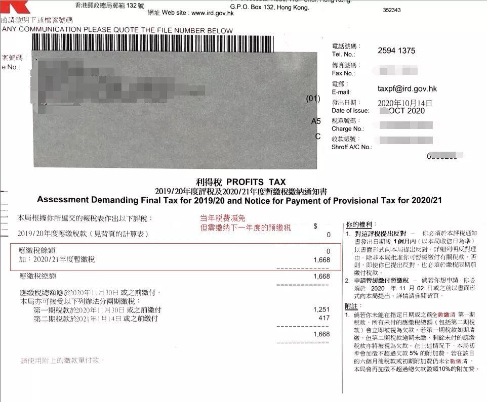 急~近期香港税表下发高峰期!及时做好审计,避免风险