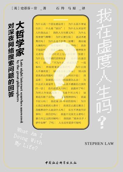 《我在虚度人生吗?大哲学家对深夜网络搜索问题的回答》[英]史蒂芬•劳epub+mobi+azw3
