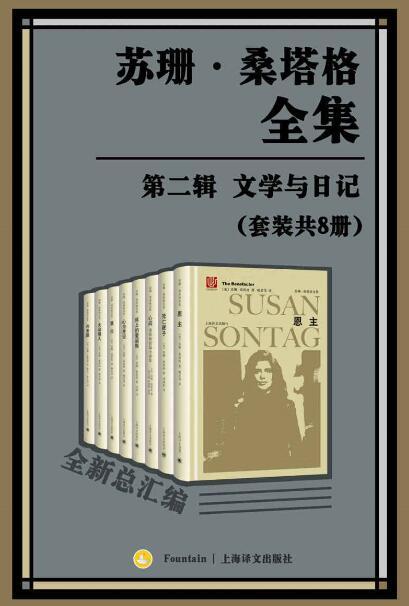 《苏珊·桑塔格全集·第二辑:文学与日记(套装共8册)》epub+mobi+azw3