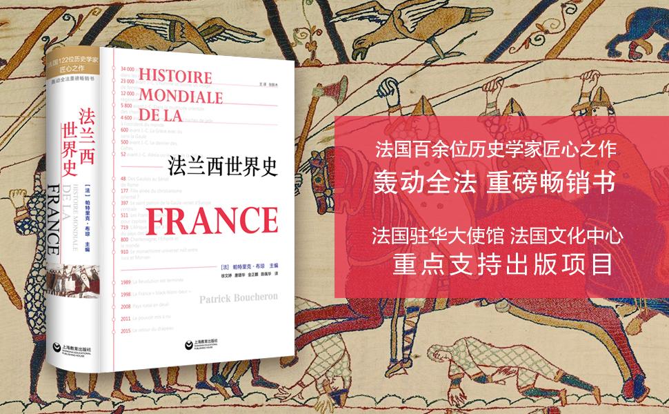 《法兰西世界史》[法]帕特里克·布琼epub+mobi+azw3