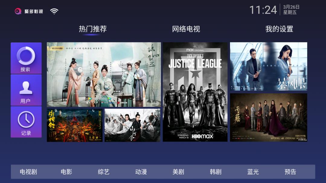 聚多影视 v1.0.5TV版