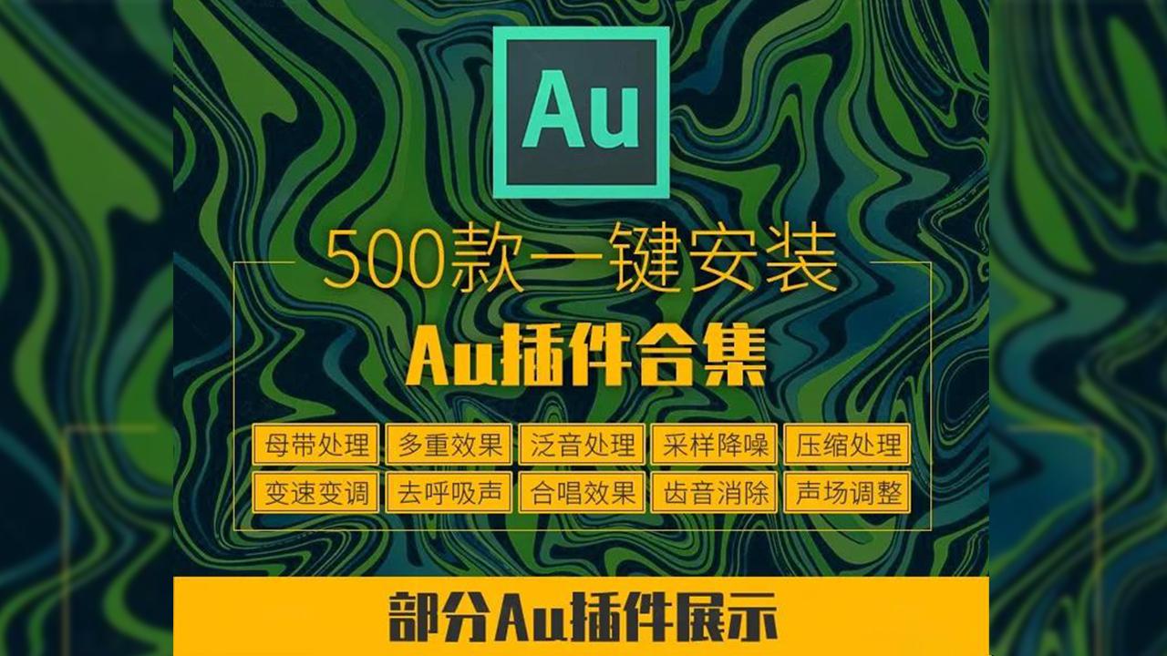 AU插件500款一键安装合集windows系统专用