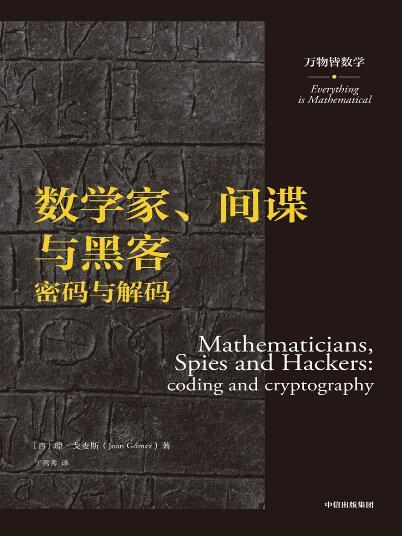 《数学家、间谍与黑客:密码与解码》琼·戈麦斯/于秀秀epub+mobi+azw3
