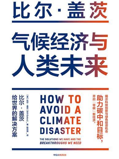 《气候经济与人类未来》比尔·盖茨/陈召强epub+mobi+azw3