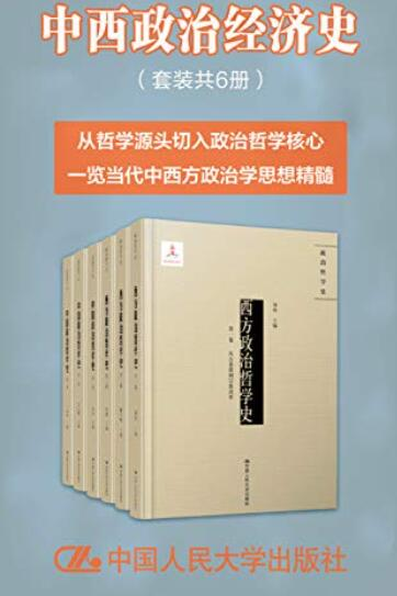 《中西政治哲学史(套装全6册)》刘玮/韩东辉等等epub+mobi+azw3