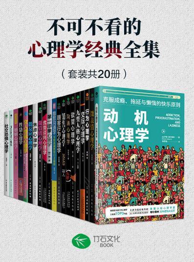 《不可不看的心理学经典全集(套装共20册)》epub+mobi+azw3