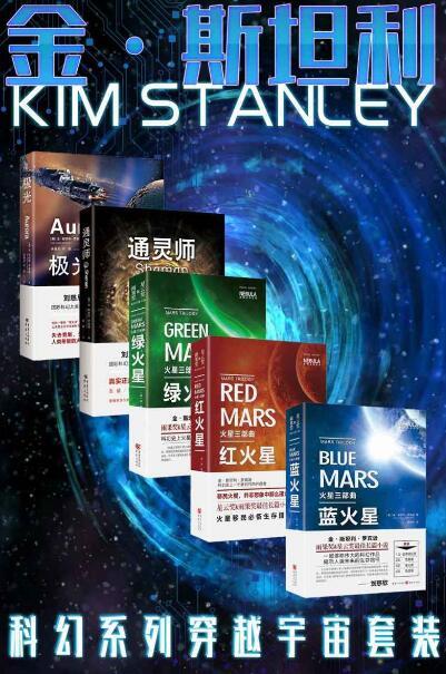 《金·斯坦利科幻穿越系列套装5册》epub+mobi+azw3
