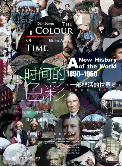 《时间的色彩:一部鲜活的世界史,1850—1960》[巴西]玛丽娜·阿马拉尔epub+mobi+azw3