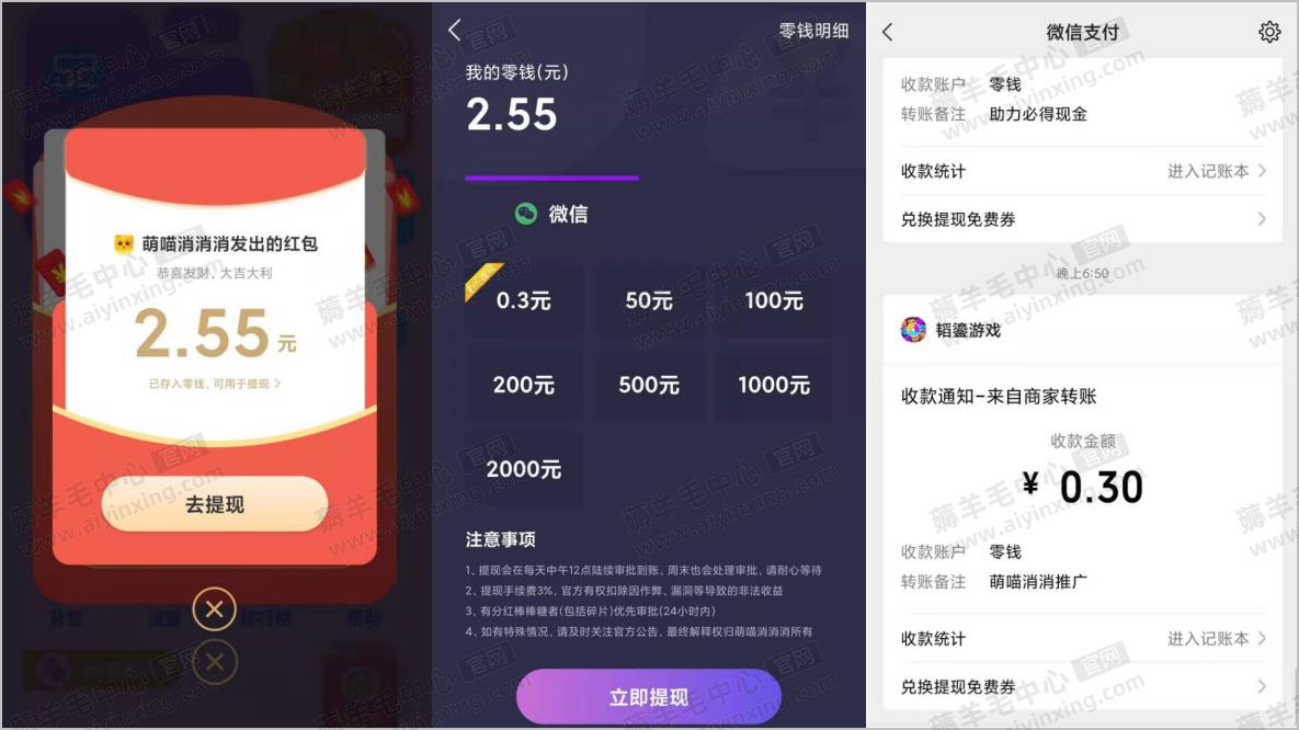 玩萌喵消消消赚钱是真的吗?下载萌喵消消消app简单赚50元