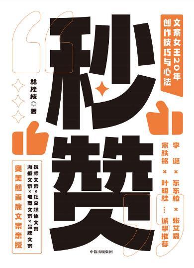 《秒赞:文案女王20年创作技巧与心法》林桂枝epub+mobi+azw3