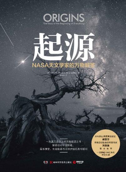《起源:NASA天文学家的万物解答》巴赫拉姆·莫巴舍尔epub+mobi+azw3