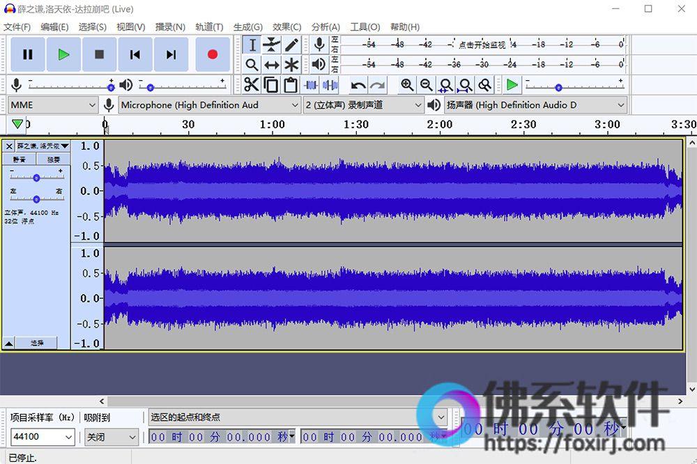 免费开源的音频编辑软件Audacity 官方中文版