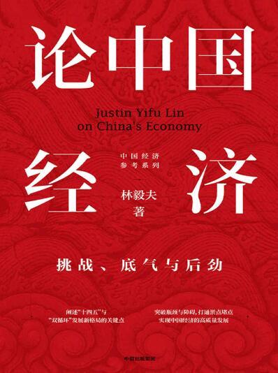 《论中国经济:挑战、底气与后劲》林毅夫epub+mobi+azw3