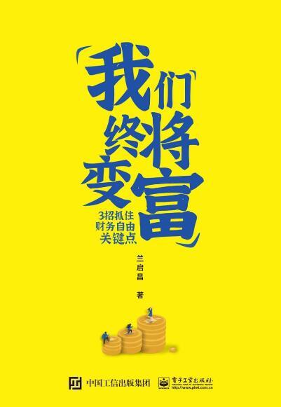 《我们终将变富:3招抓住财务自由关键点》兰启昌epub+mobi+azw3