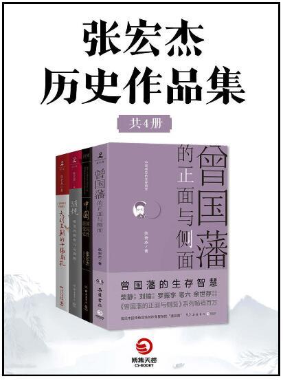 《张宏杰历史作品集(共4册)》epub+mobi+azw3