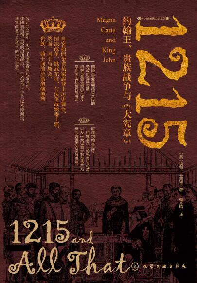 《1215:约翰王、贵族战争与《大宪章》》埃德·韦斯特epub+mobi+azw3