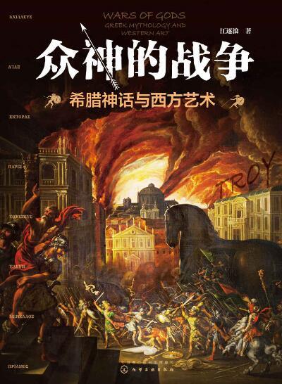 《众神的战争——希腊神话与西方艺术》江逐浪epub+mobi+azw3
