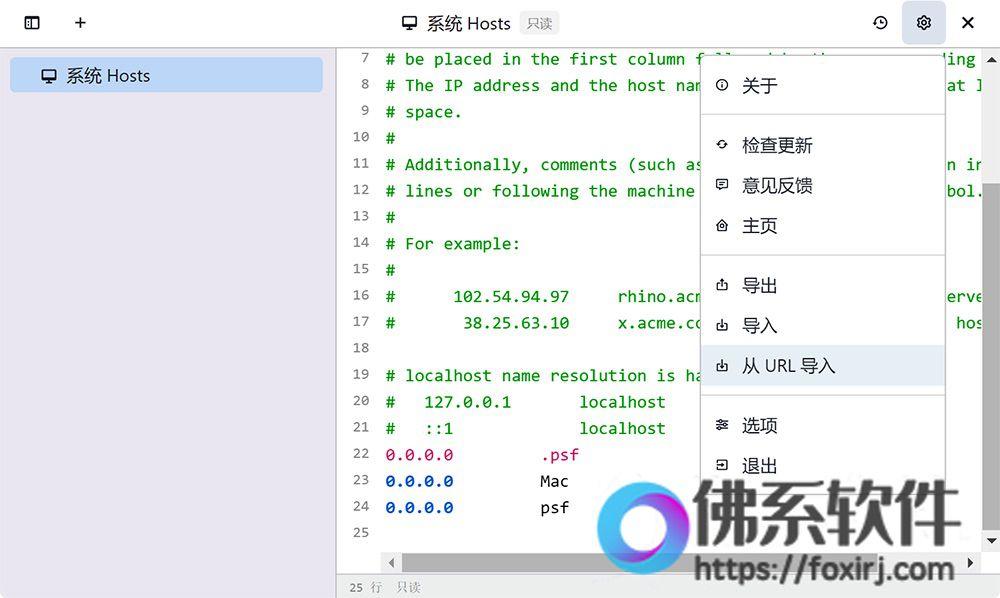 开源免费的hosts文件修改工具SwitchHosts! 官方中文版